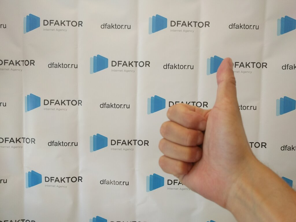интернет-маркетинг — Рекламное агентство Dfaktor — Санкт-Петербург, фото №1