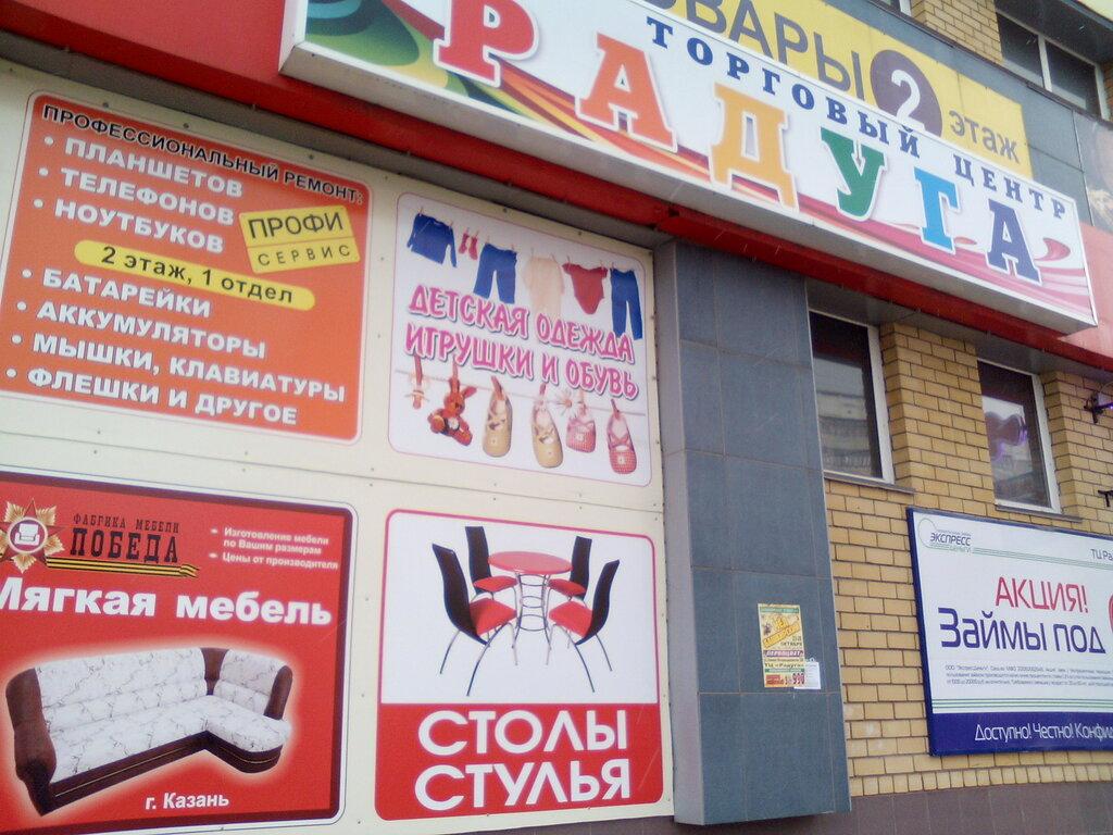 Магазин Победа В Йошкар Оле На Кирова
