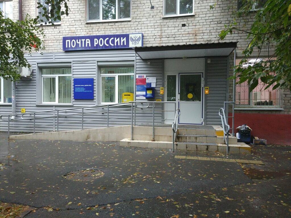почтовое отделение — Отделение почтовой связи Тюмень 625001 — Тюмень, фото №1