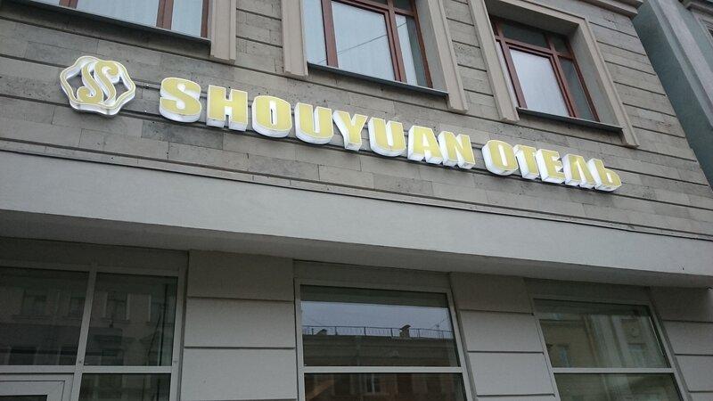 Shouyuan