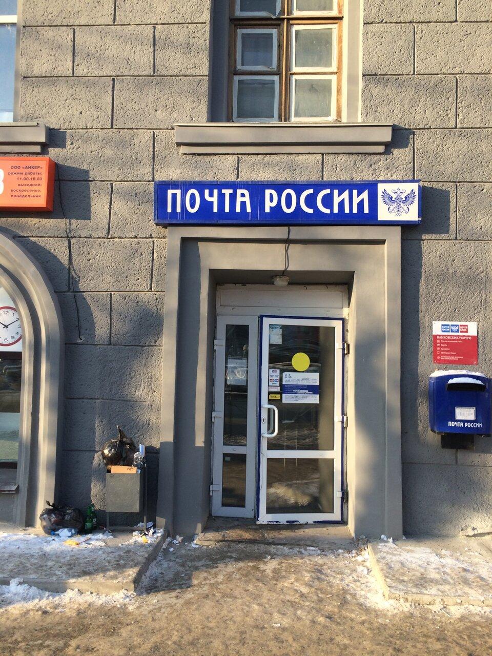 почта россии фото новосибирск игумнова сейчас