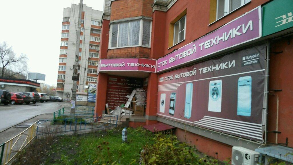Магазин Сток Бытовой Техники В Воронеже Каталог