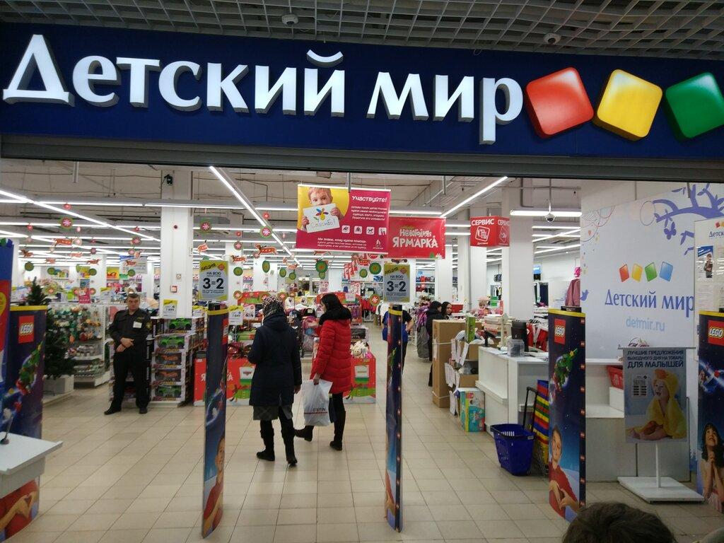 Магазин Детский Мир Саранск Каталог