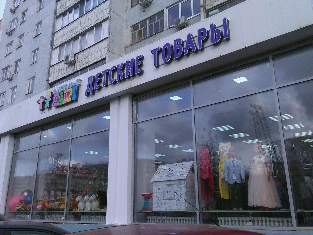 Магазин Счастливые Детки Казань