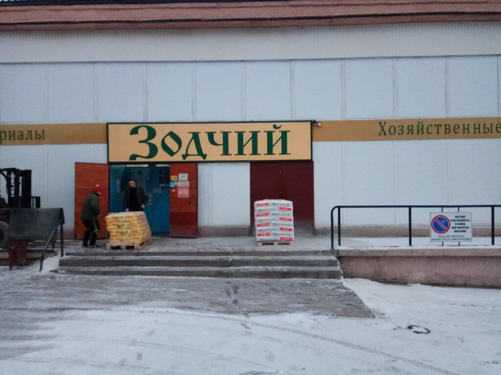 Номер Телефона Магазина Зодчий