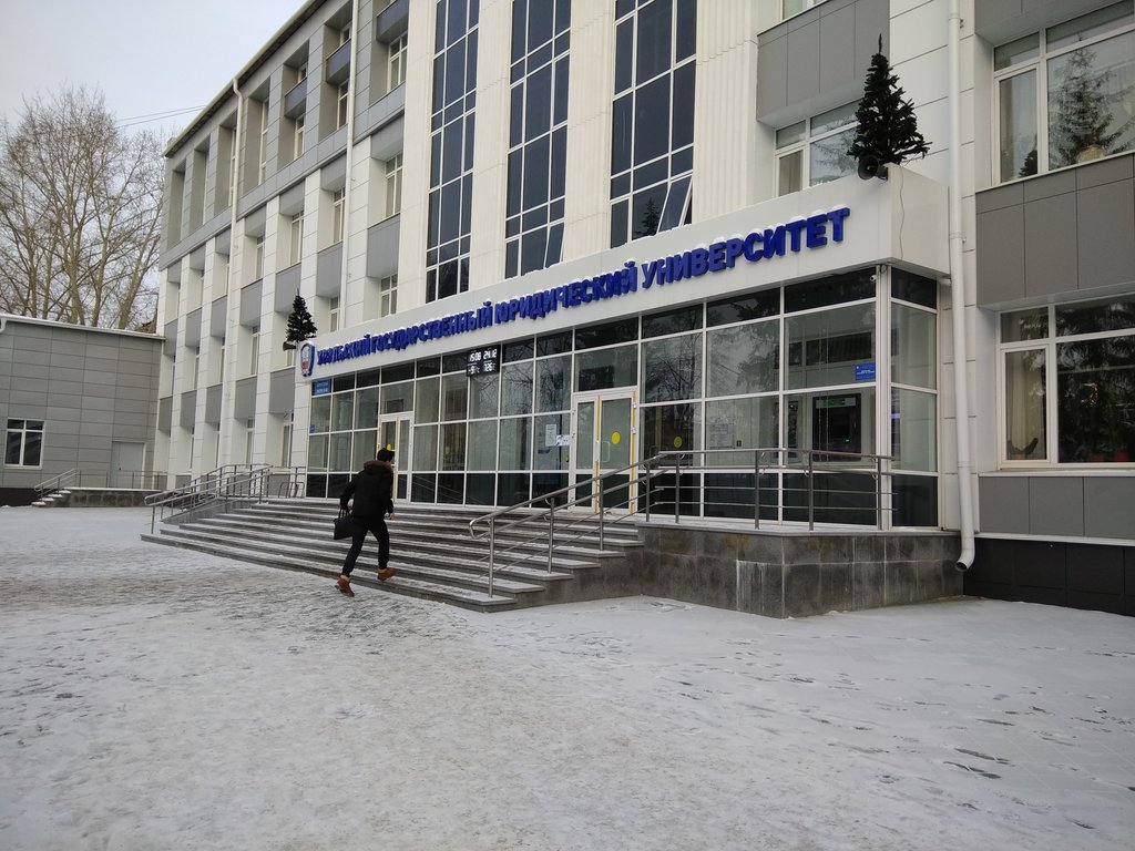 ВУЗ — ФГБОУ ВО УрГЮУ — Екатеринбург, фото №2