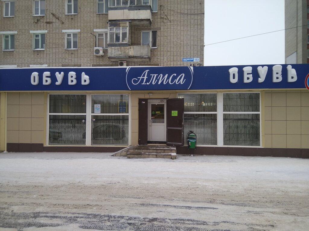 Магазин Алиса Ярославль