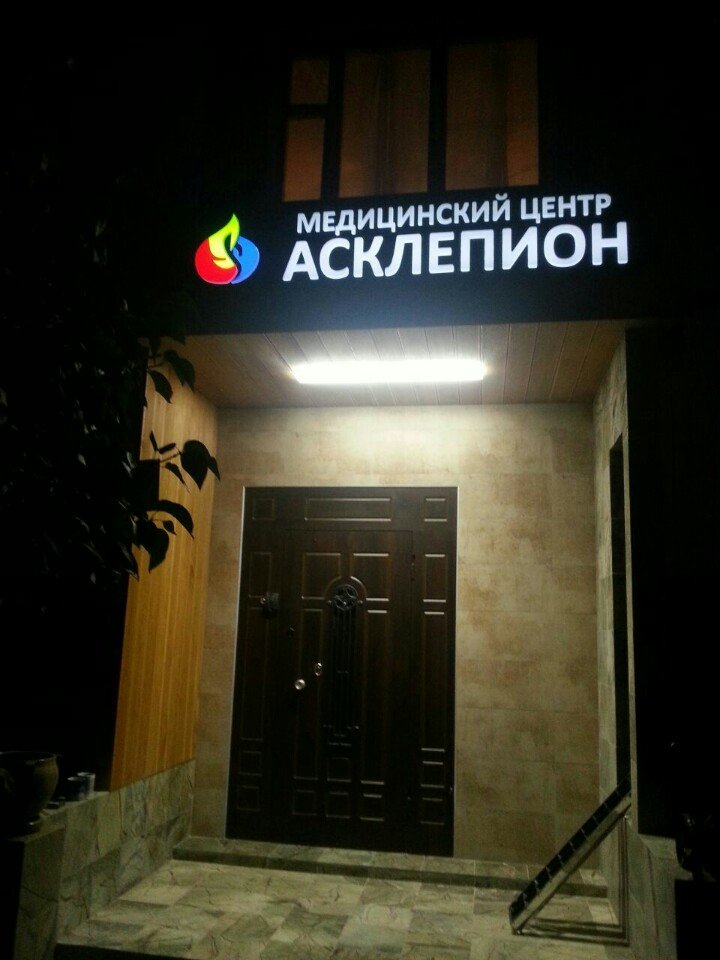медцентр, клиника — Асклепион — Москва, фото №1