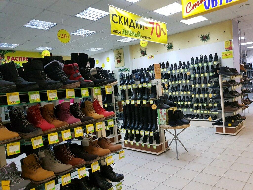 Магазины Обуви В Перми