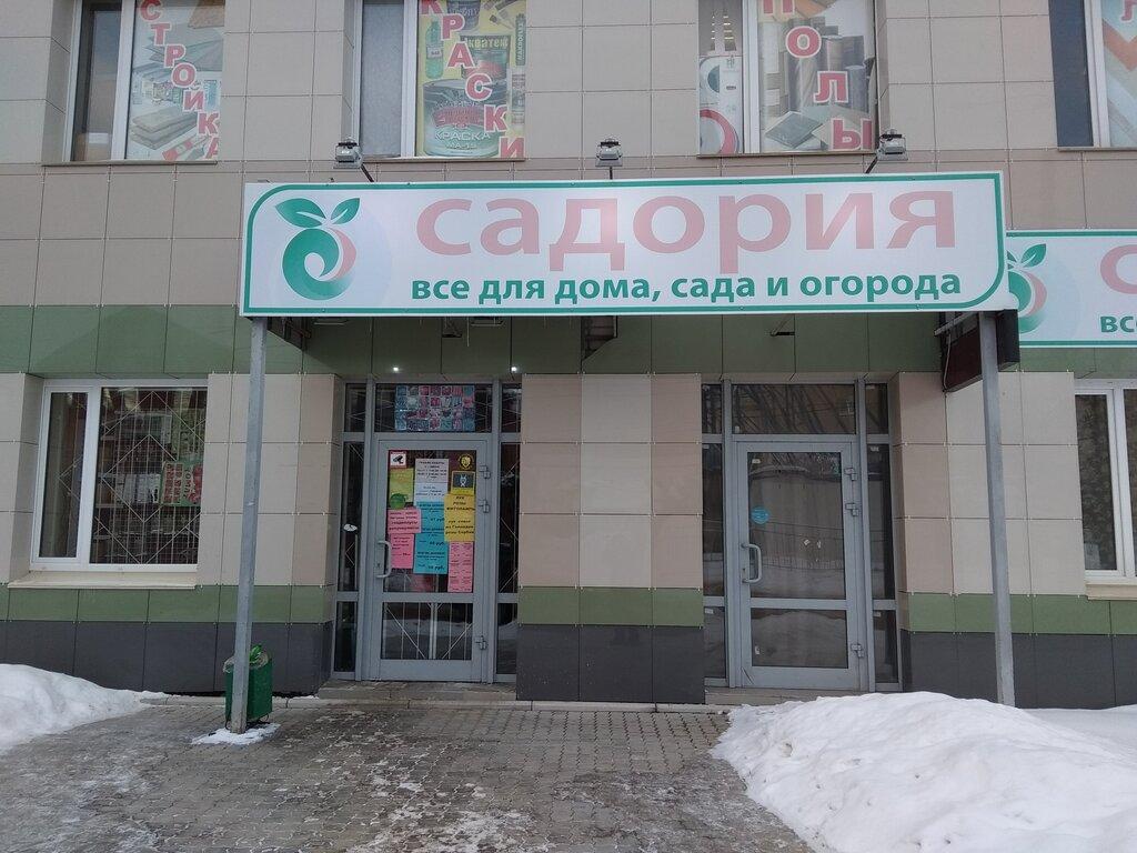 Магазин Садория Г Бор