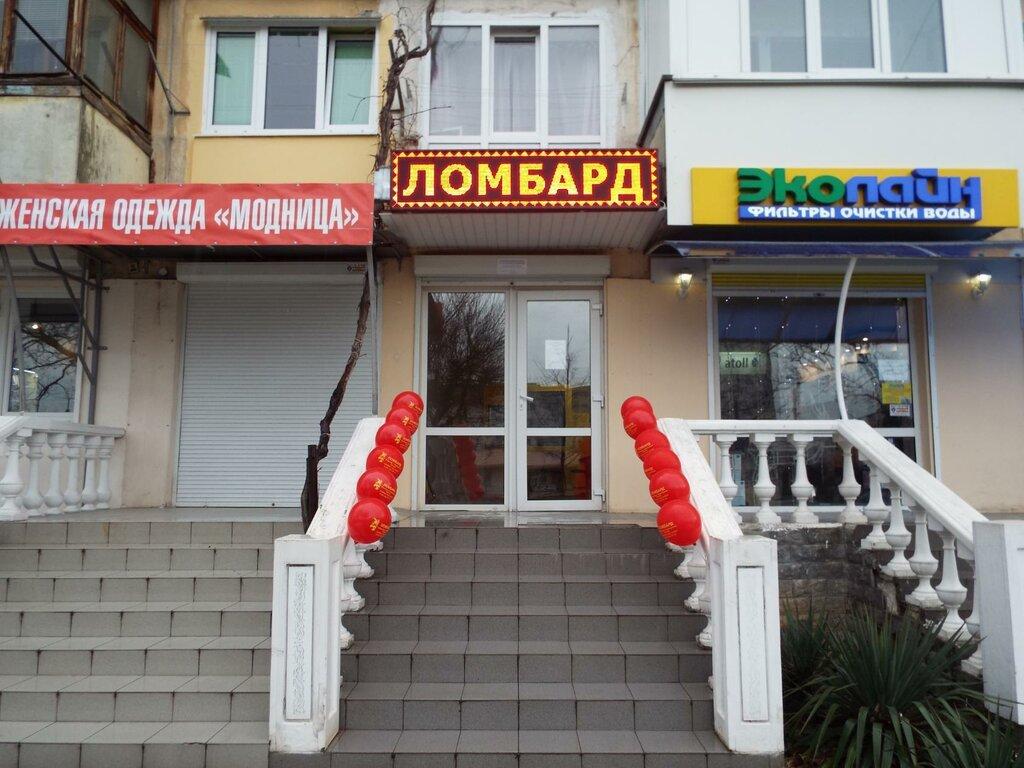 Ломбарды авто в крыму центр москва автосалон каширское шоссе