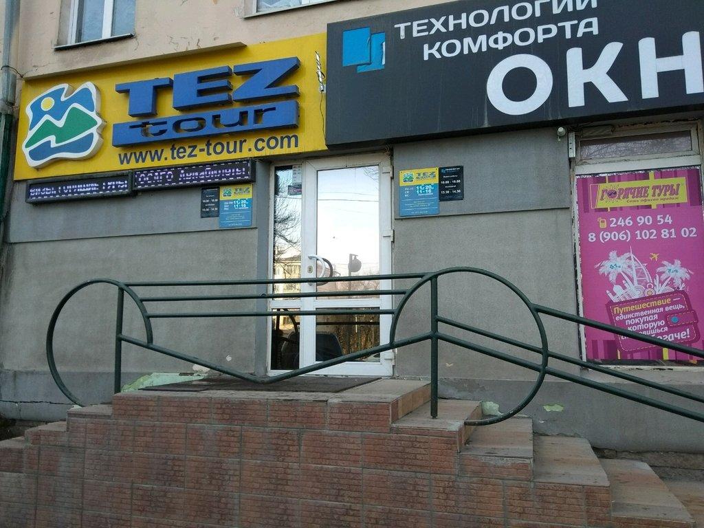 туроператор — Тез Тур — Уфа, фото №3