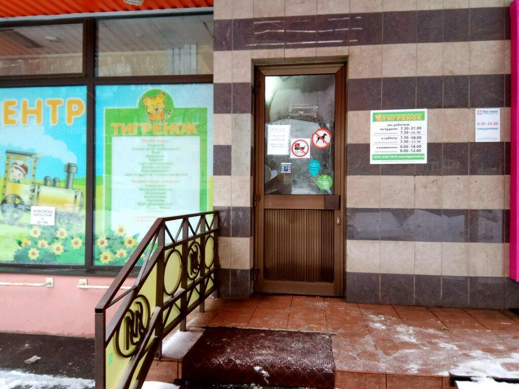 медцентр, клиника — Медицинский центр Тигренок — Москва, фото №7