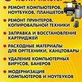 Копи-Мастер, Заказ компьютерной помощи в Городском округе Каменск-Уральский