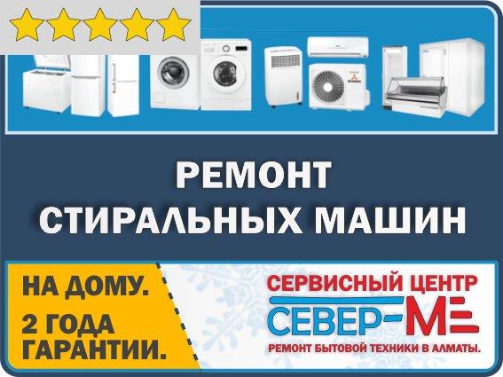 ремонт бытовой техники — Север-М — Алматы, фото №1