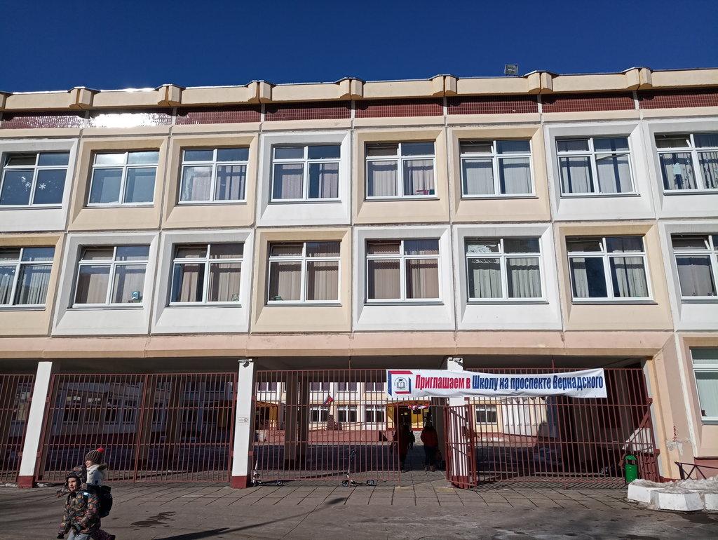 ГБОУ школа на проспекте Вернадского, общеобразовательная школа ...