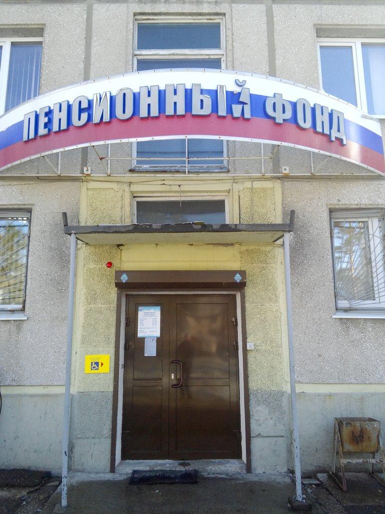пенсионный фонд личный кабинет ангарск