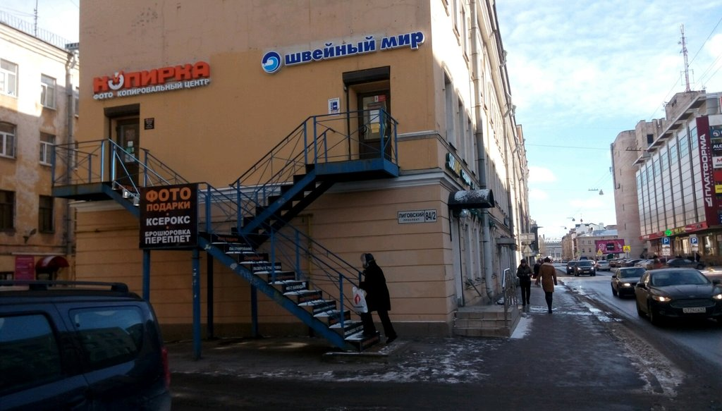 копировальный центр — Фото-копировальный центр Копирка — Санкт-Петербург, фото №2