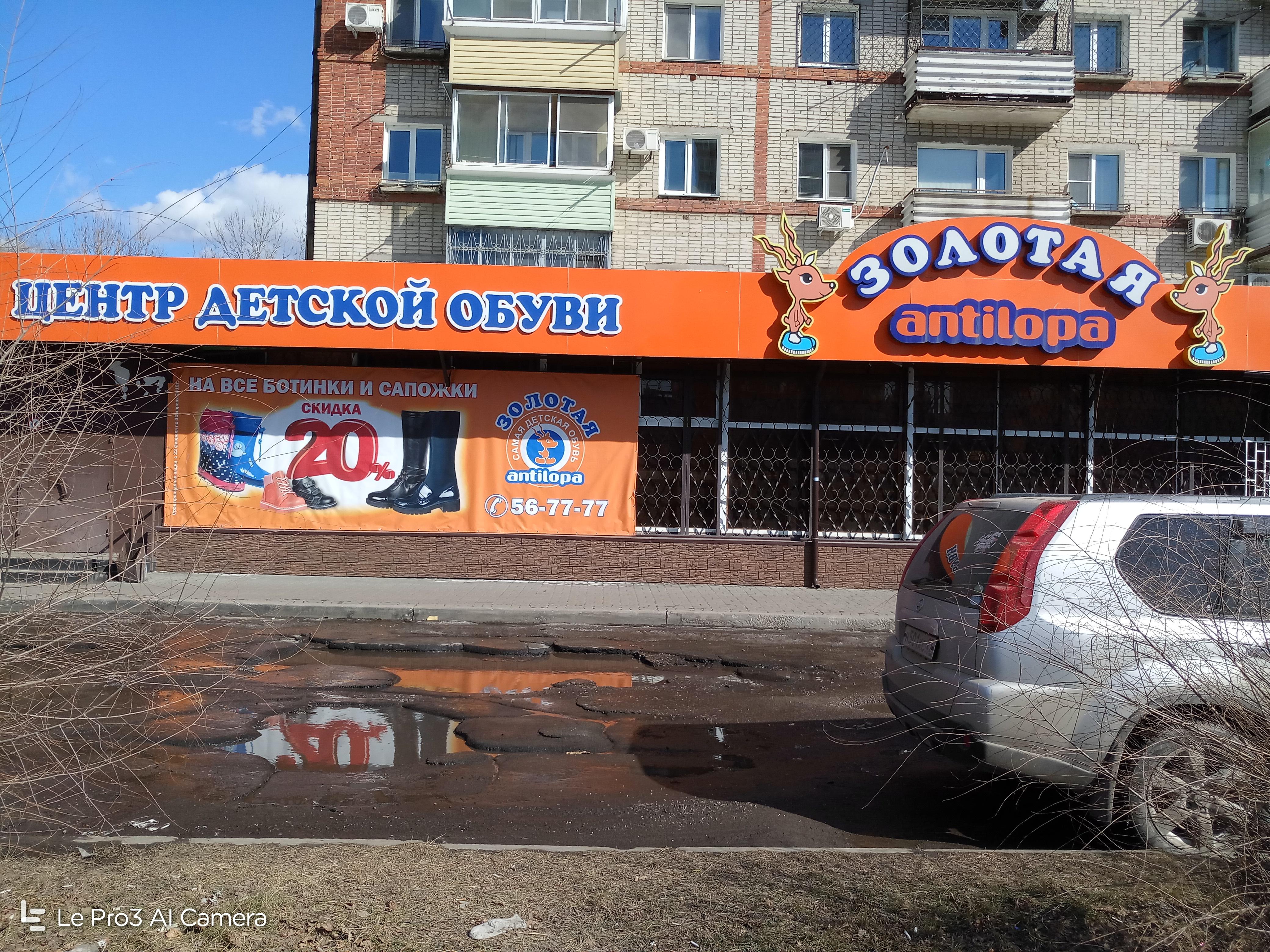 1b9623588 Золотая Антилопа - магазин детской обуви, Хабаровск — отзывы и фото —  Яндекс.Карты