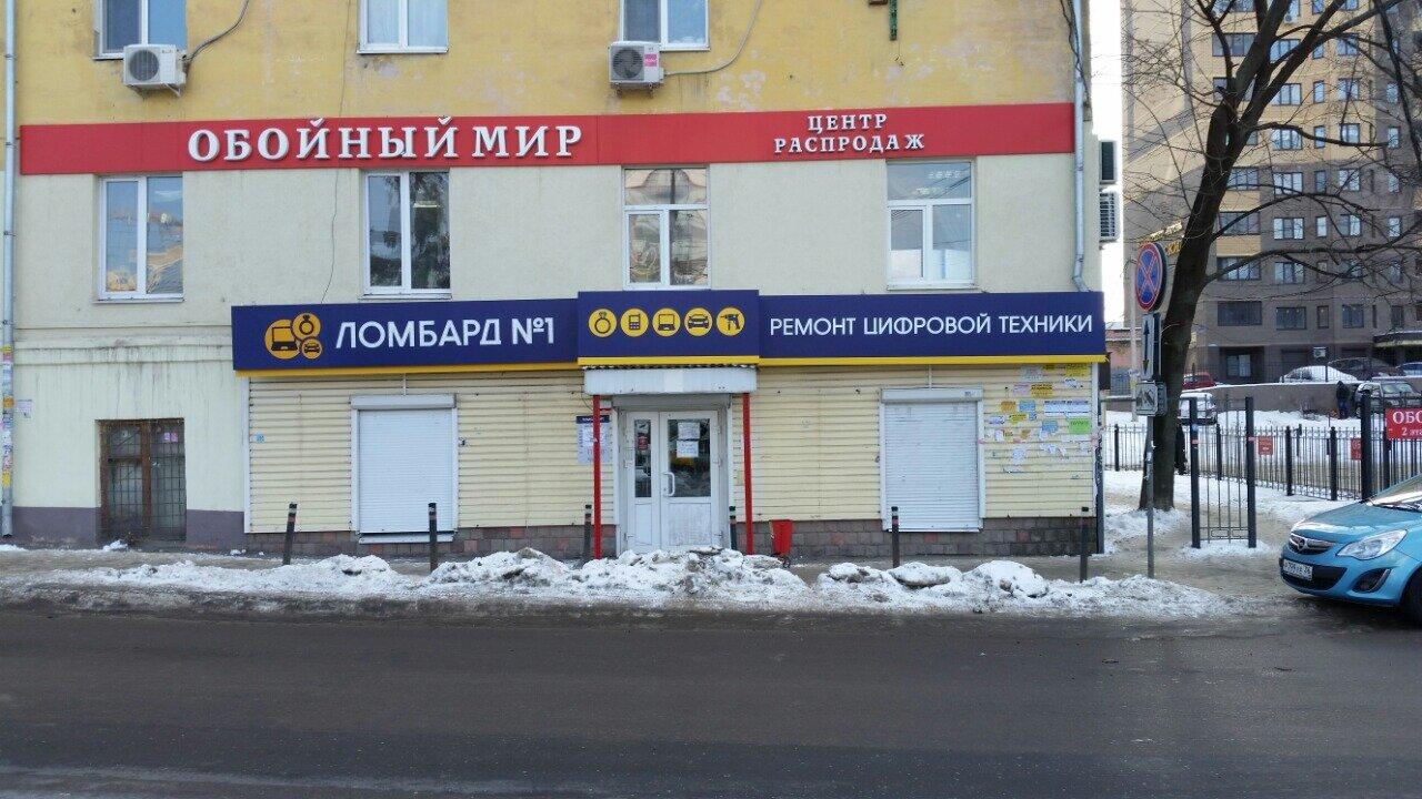 Московский ломбард адрес град 1 россии работы в стоимость часа