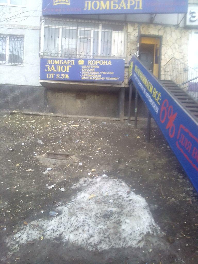 Корона ульяновск адреса ломбард vuitton на арбате ломбард louis