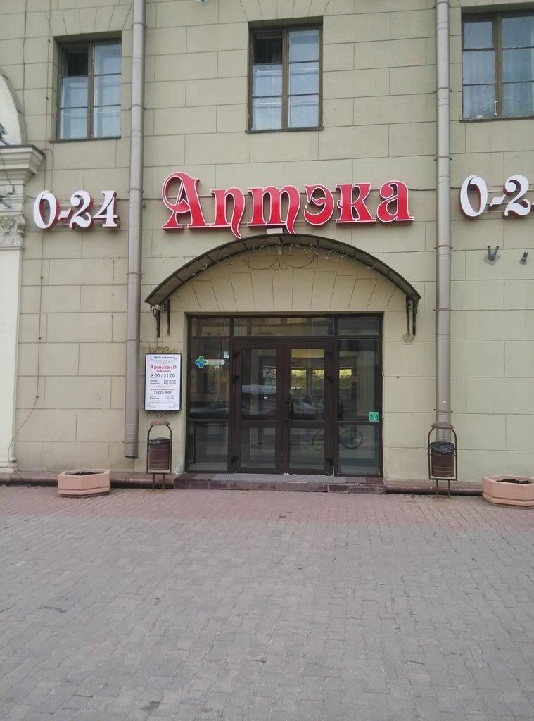 аптека — Белфармация аптека № 13 второй категории — Минск, фото №2