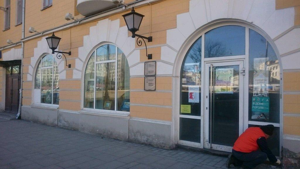 выставочный центр — Новое крыло Дома Гоголя — Москва, фото №2