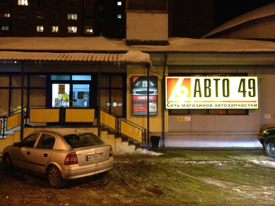 магазин автозапчастей и автотоваров — Би-Би — Королёв, фото №3
