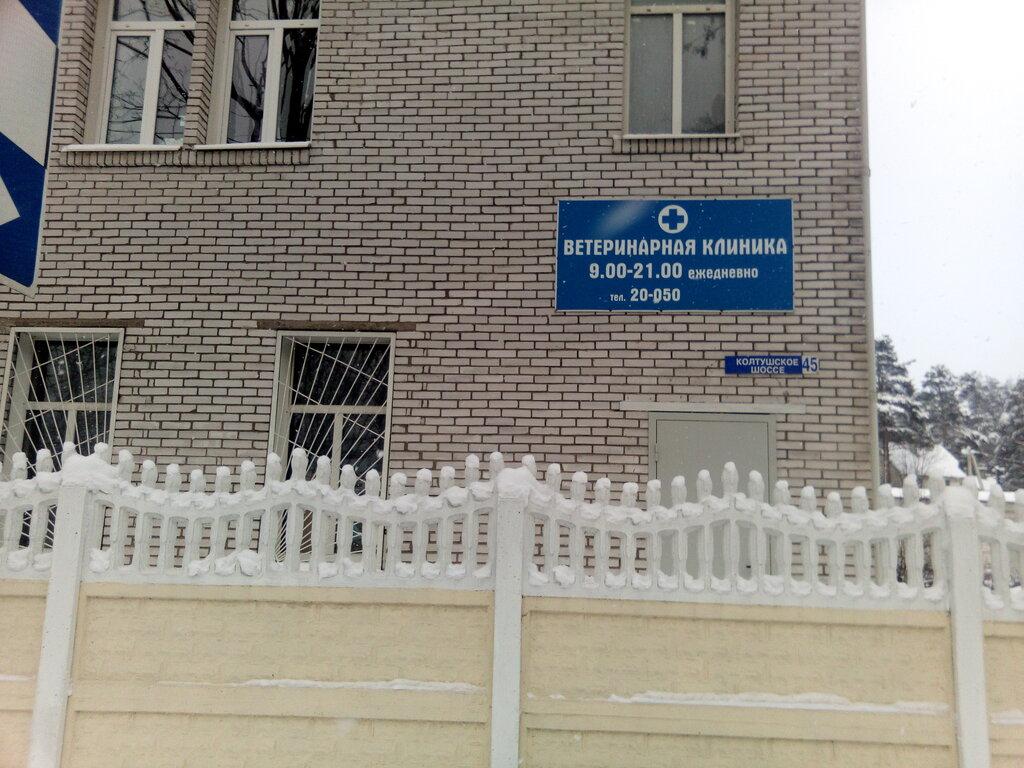 ветеринарная клиника — Станция по борьбе с болезнями животных Всеволожского района — Всеволожск, фото №1