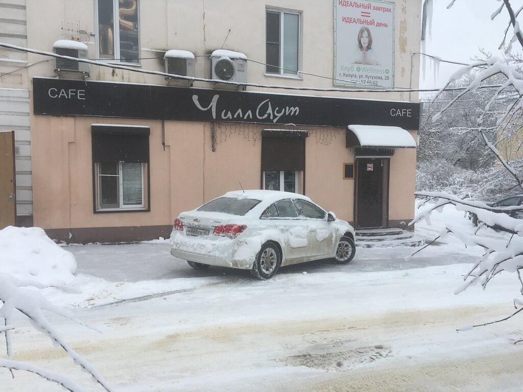 кафе — Чиллаут — Калуга, фото №4
