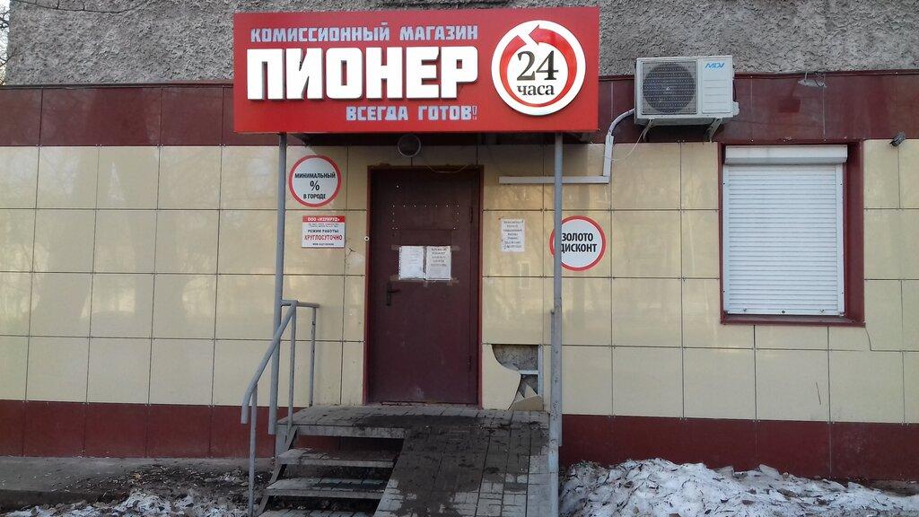 Ульяновск ломбард пионер командирские украина часы продам