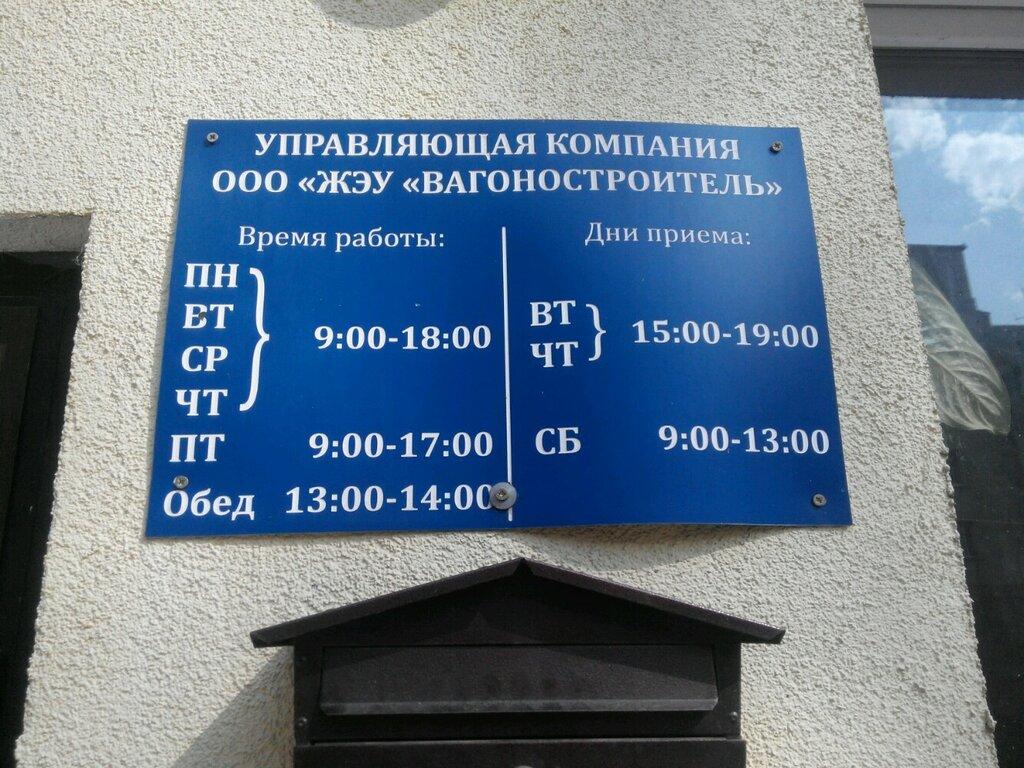 коммунальная служба — Вагоностроитель — Калининград, фото №1