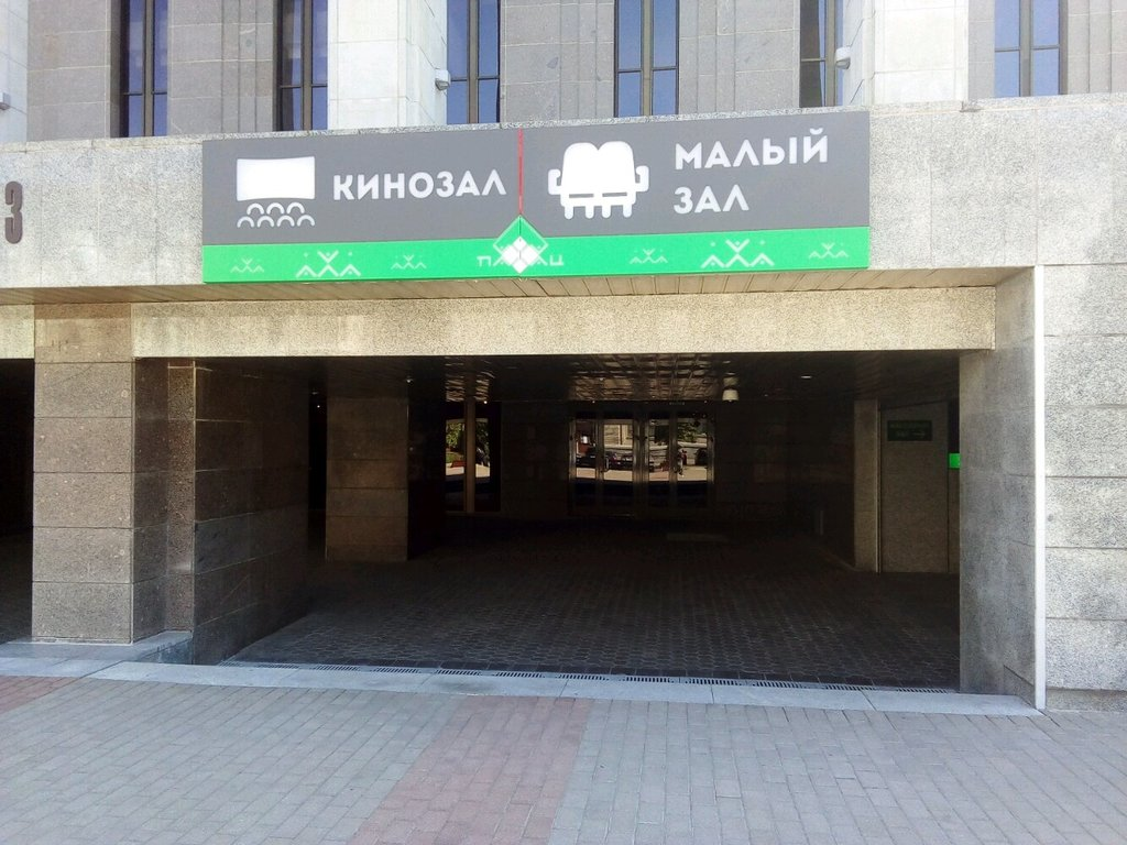 кинотеатр — 3D-кинозал Дворца Республики — Минск, фото №1