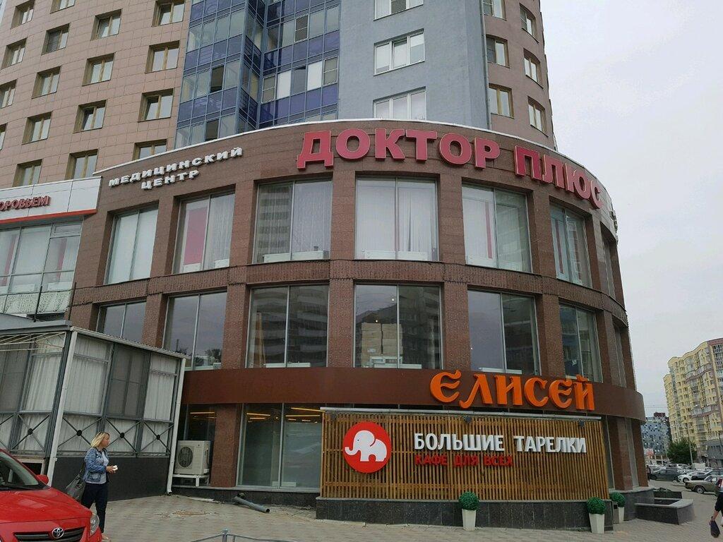 медцентр, клиника — Доктор плюс — Екатеринбург, фото №1