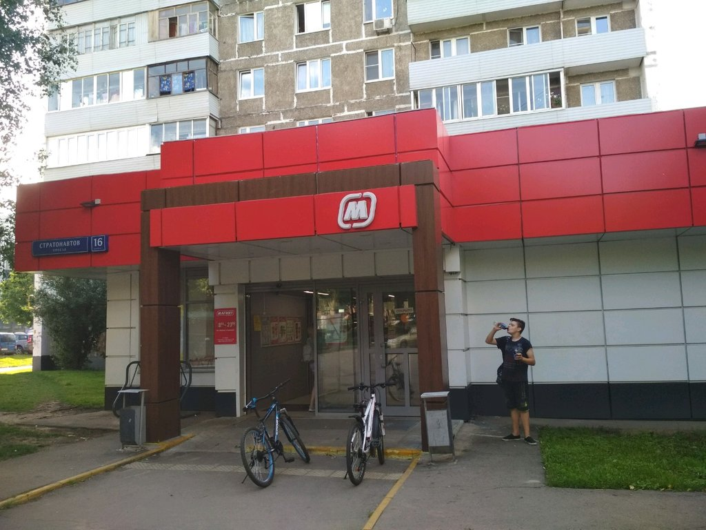 supermarket — Magnit — Moscow, photo 2