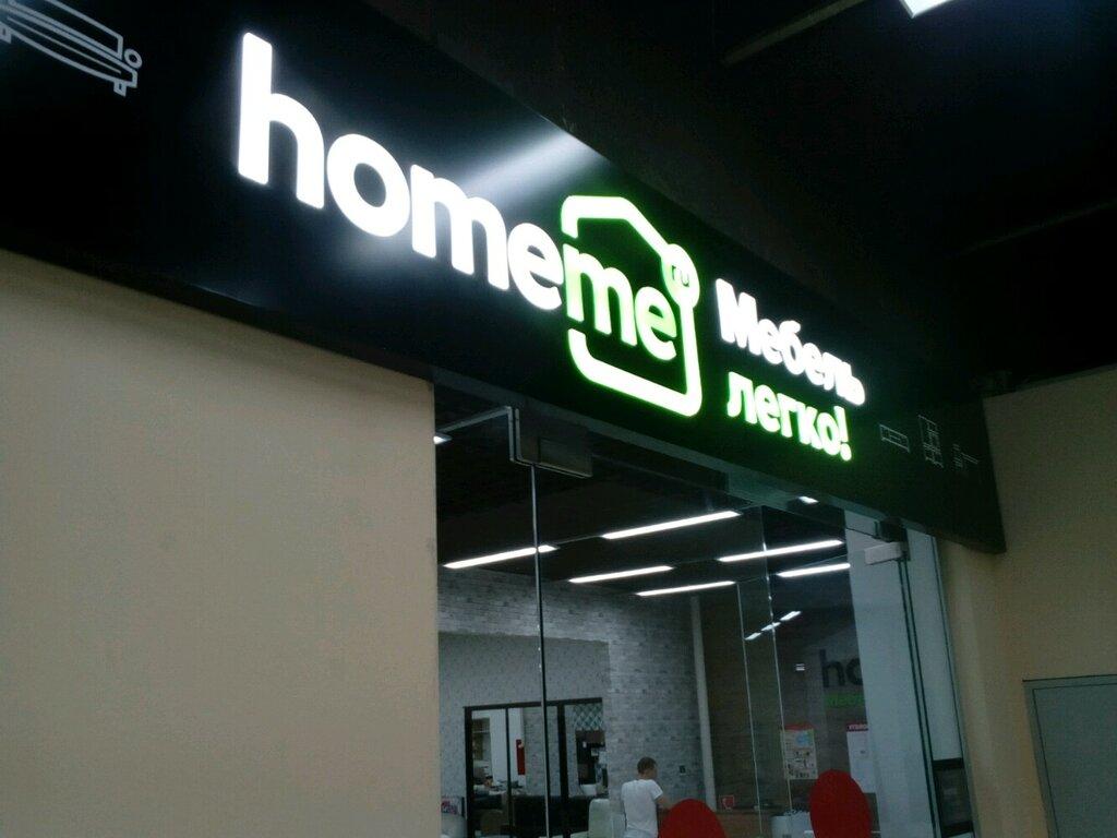 магазин мебели — HomeMe.ru — Москва, фото №1