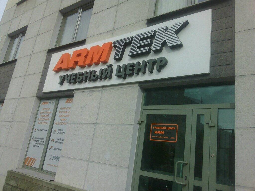магазин автозапчастей и автотоваров — Армтек — Минск, фото №1