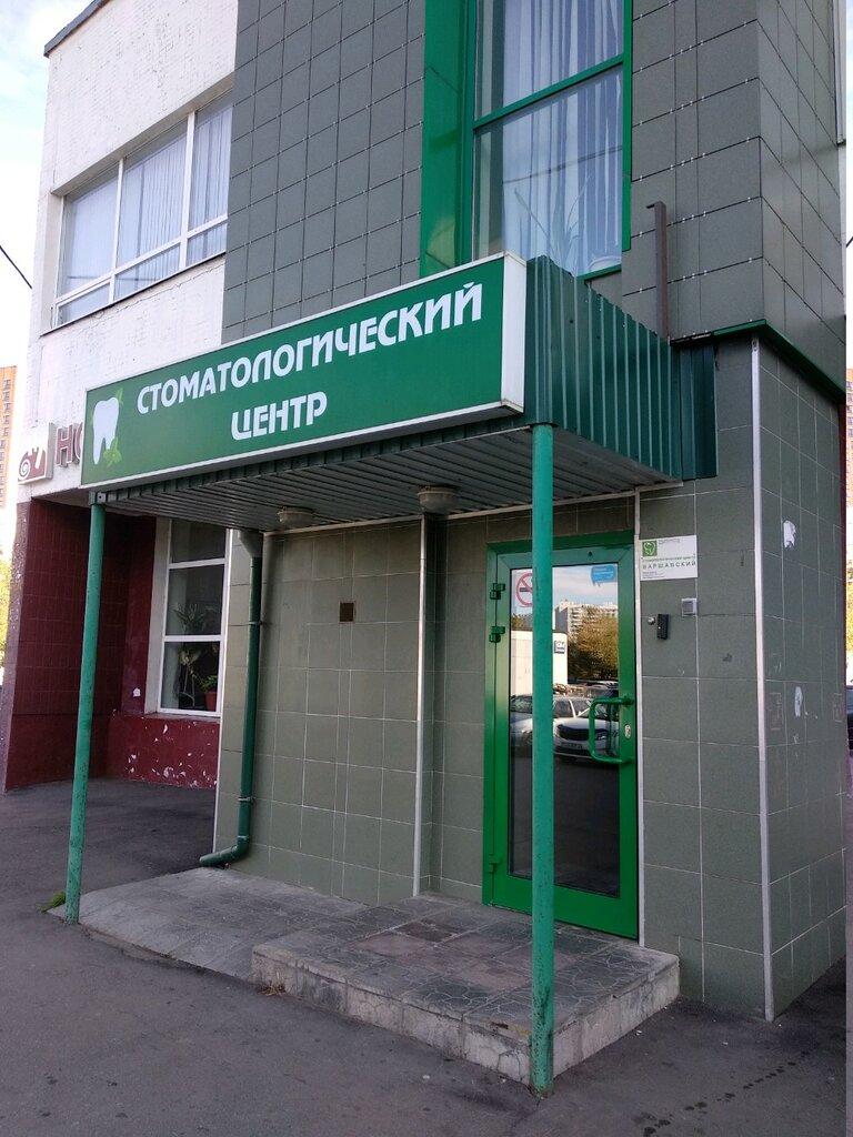 стоматологическая клиника — Варшавский — Москва, фото №1