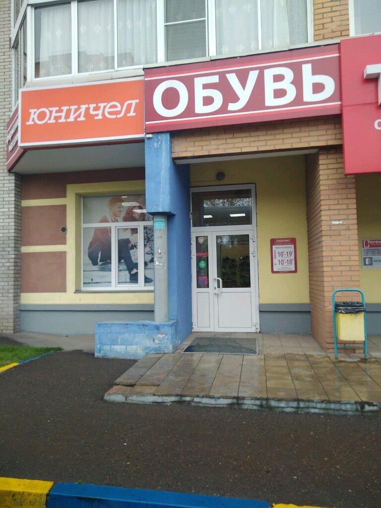 магазин юничел на белореченской фото поклеить