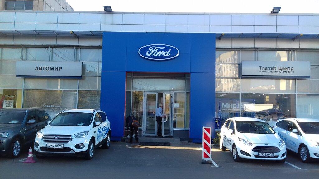Адрес автосалон форд москва официальный автосалон грузовых автомобилей в москве б у
