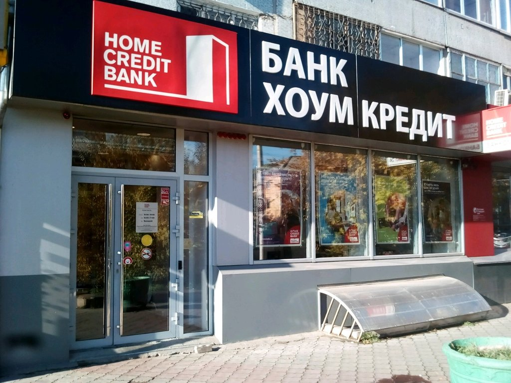 отделение банка хоум кредит красноярск взять займ webmoney vzyat-zaym.su