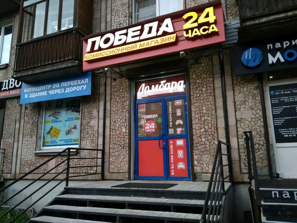 Петербург санкт победа ломбард механизмов часов расчет машино стоимости