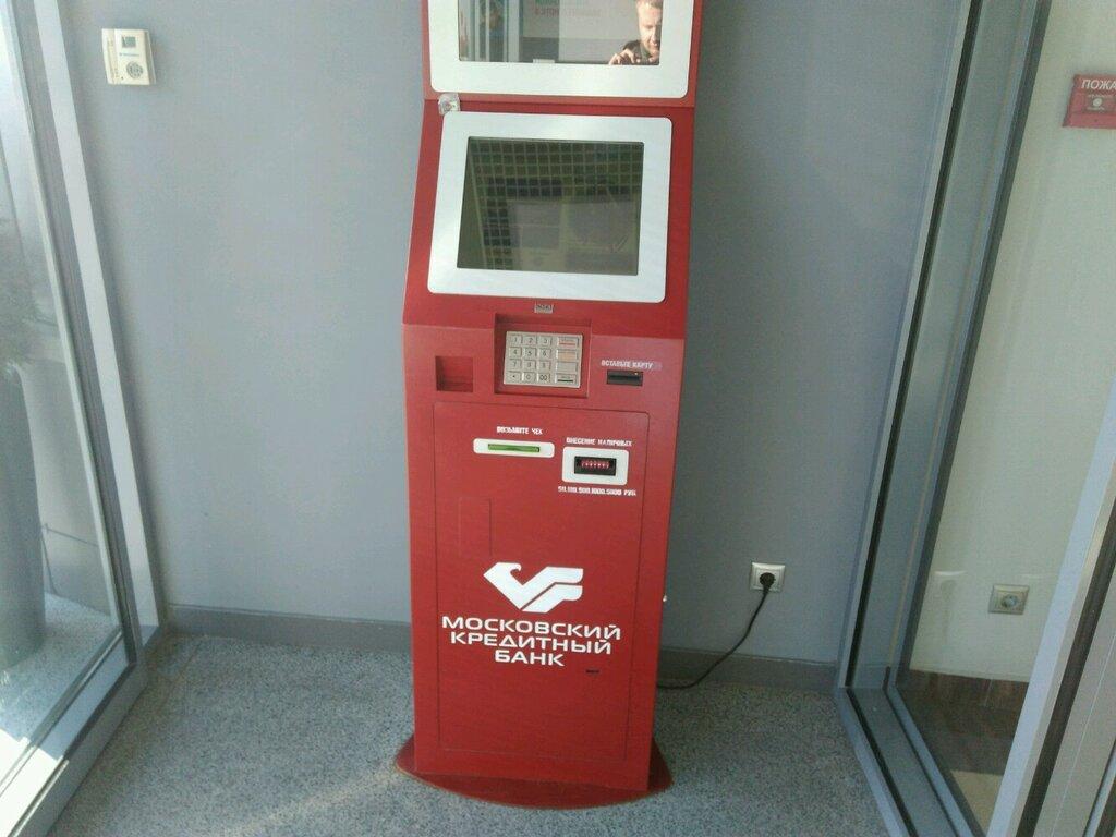 московский кредитный банк мытищи адрес