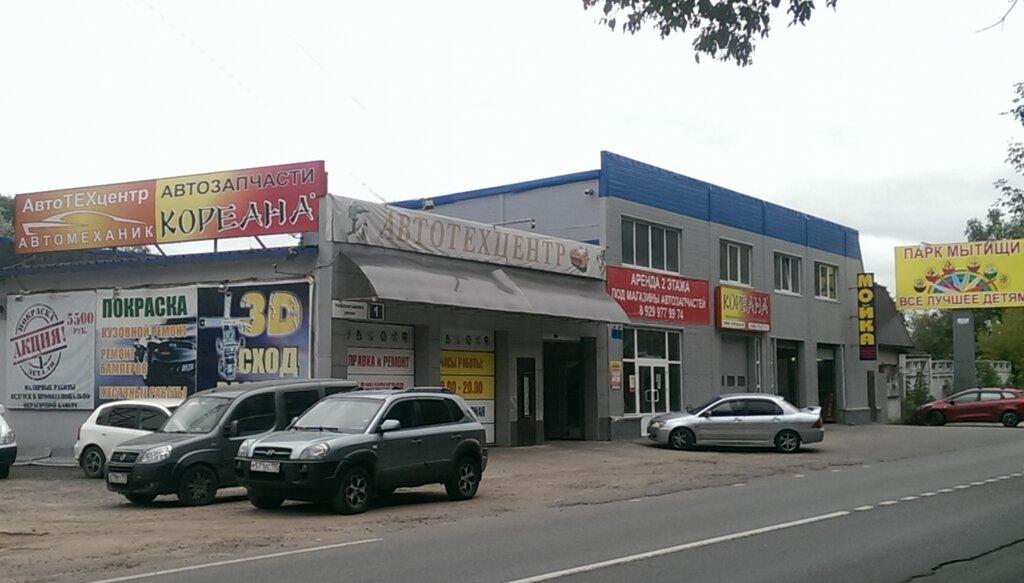 магазин автозапчастей и автотоваров — Кореана — Королёв, фото №6