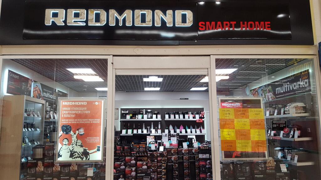 bae581c811de Redmond Smart Home - магазин бытовой техники, Аксай — отзывы и фото ...