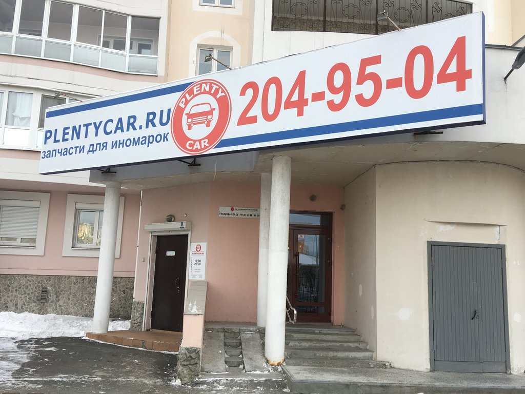 магазин автозапчастей и автотоваров — PlentyCar.ru — Екатеринбург, фото №1