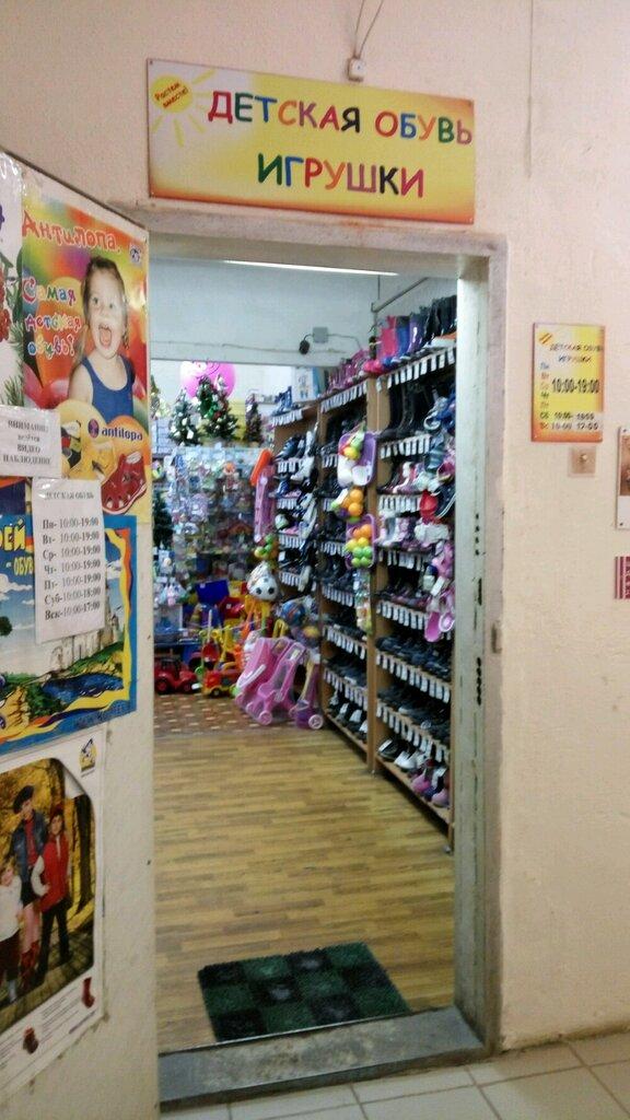 f33d6e5d9 Растем вместе - магазин детской обуви, Тула — отзывы и фото — Яндекс ...