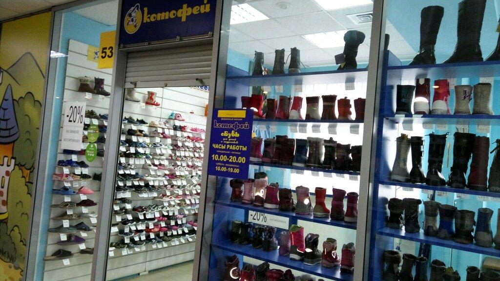 1a663a0da Котофей - магазин детской обуви, Тула — отзывы и фото — Яндекс.Карты