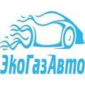 ЭкоГазАвто, Установка ГБО в Городском округе Курск