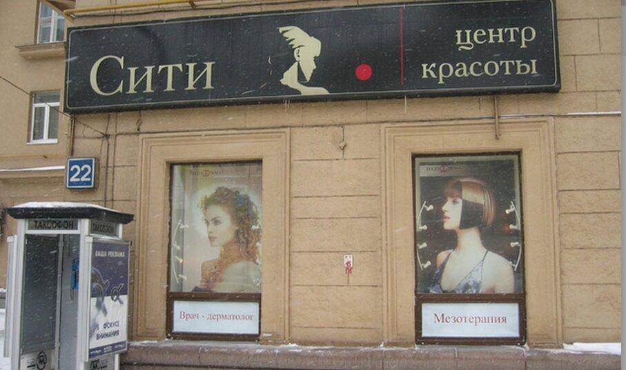 салон красоты — Сити — Москва, фото №1